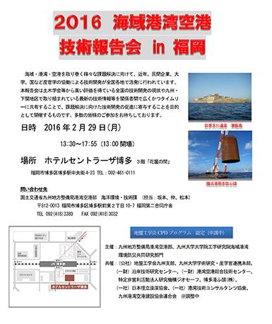 2016 海域港湾空港技術報告会 in 福岡